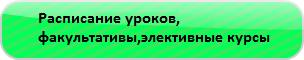 """Филиал МБОУ """"Мосоловской СОШ"""""""